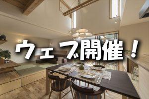 モデルハウス「六ッ川の家」ウェブ見学会[8月22日(土)開催!]